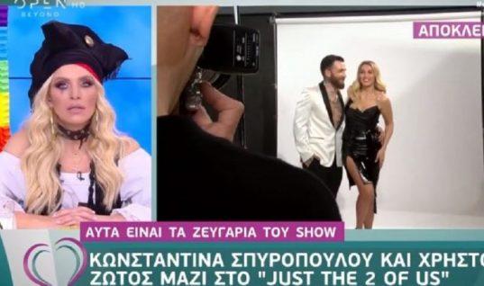 Ενοχλημένη η Καινούργιου με την Σπυροπούλου: «Αυτό είναι άσχημο»