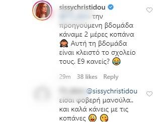 Σίσσυ Χρηστίδου: Ο εκνευρισμός της με follower στο Instagram και η συστημένη απάντηση