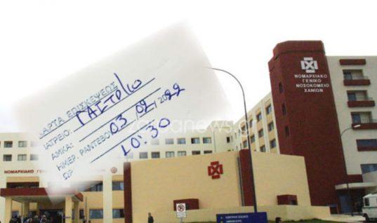 Απίστευτο και όμως … ελληνικό! Της έκλεισαν ραντεβού για ιατρικές εξετάσεις το 2022