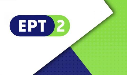 Επιστρέφει η εκπαιδευτική τηλεόραση στην ΕΡΤ2 την Δευτέρα: Αναλυτικά το πρόγραμμα
