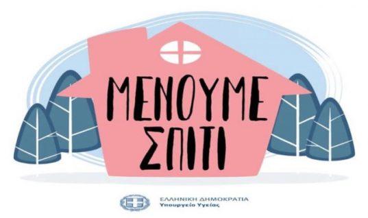 Τις αγαπάμε: Τρεις Ελληνίδες βρήκαν τρόπο να πιουν παρέα τον καθιερωμένο πρωινό τουςκαφέ και να «Μείνουν Σπίτι»!
