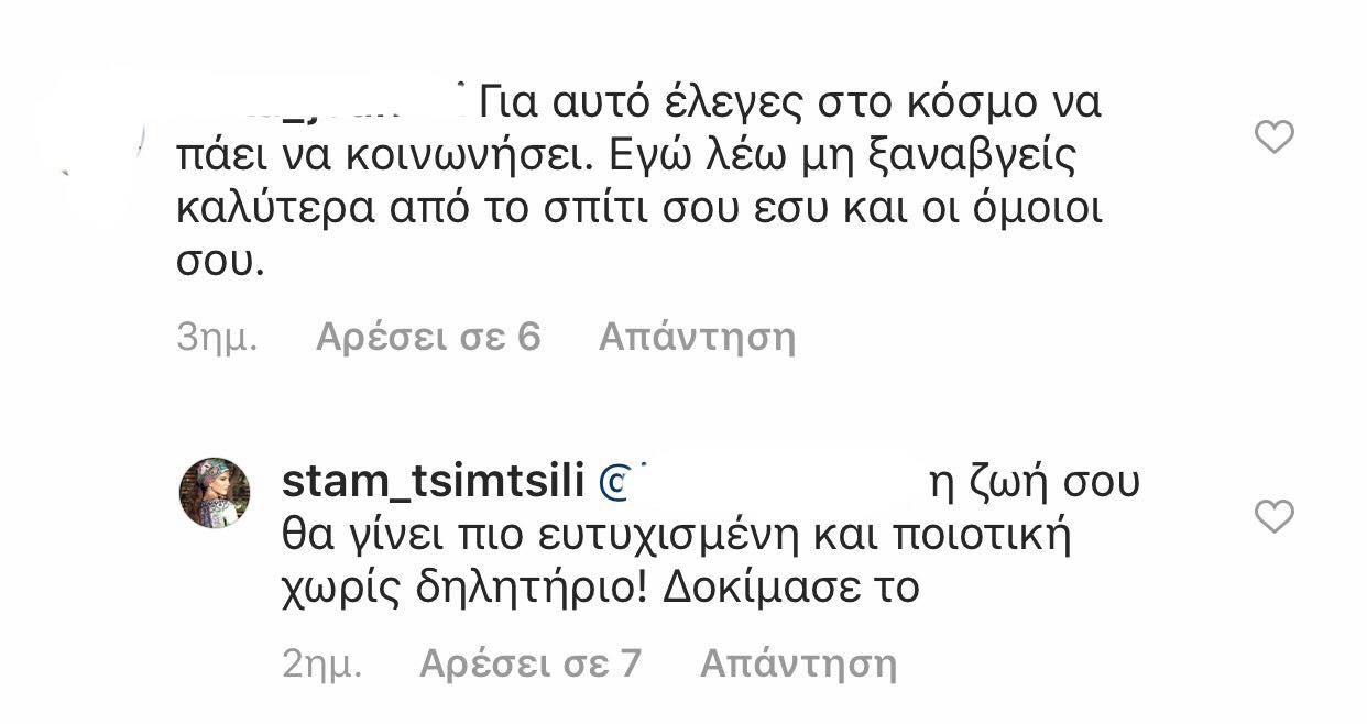 Η καυστική απάντηση της Σταματίνας Τσιμτσιλή σε αρνητικό σχόλιο: «Η ζωή σου θα γίνει πιο ευτυχισμένη χωρίς δηλητήριο…»