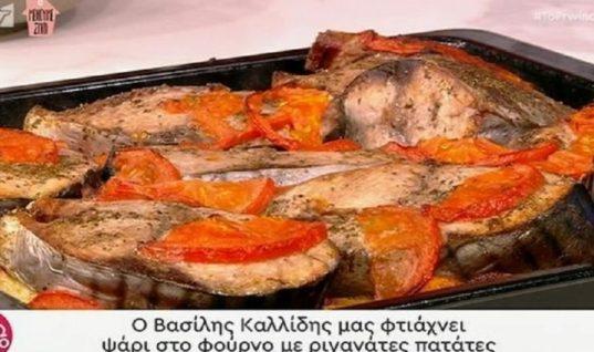 Ψάρι στο φούρνο με ριγανάτες πατάτες από τον Βασίλη Καλλίδη -Θα το λατρέψετε