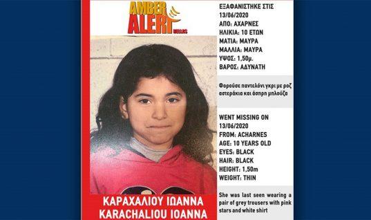 Amber Alert: Νέα εξαφάνιση 10χρονης στις Αχαρνές