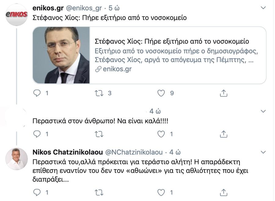 Πρωτοφανές ξέσπασμα Χατζηνικολάου για συνάδελφό του: «Πρόκειται για τεράστιο αλήτη!» (εικόνα)