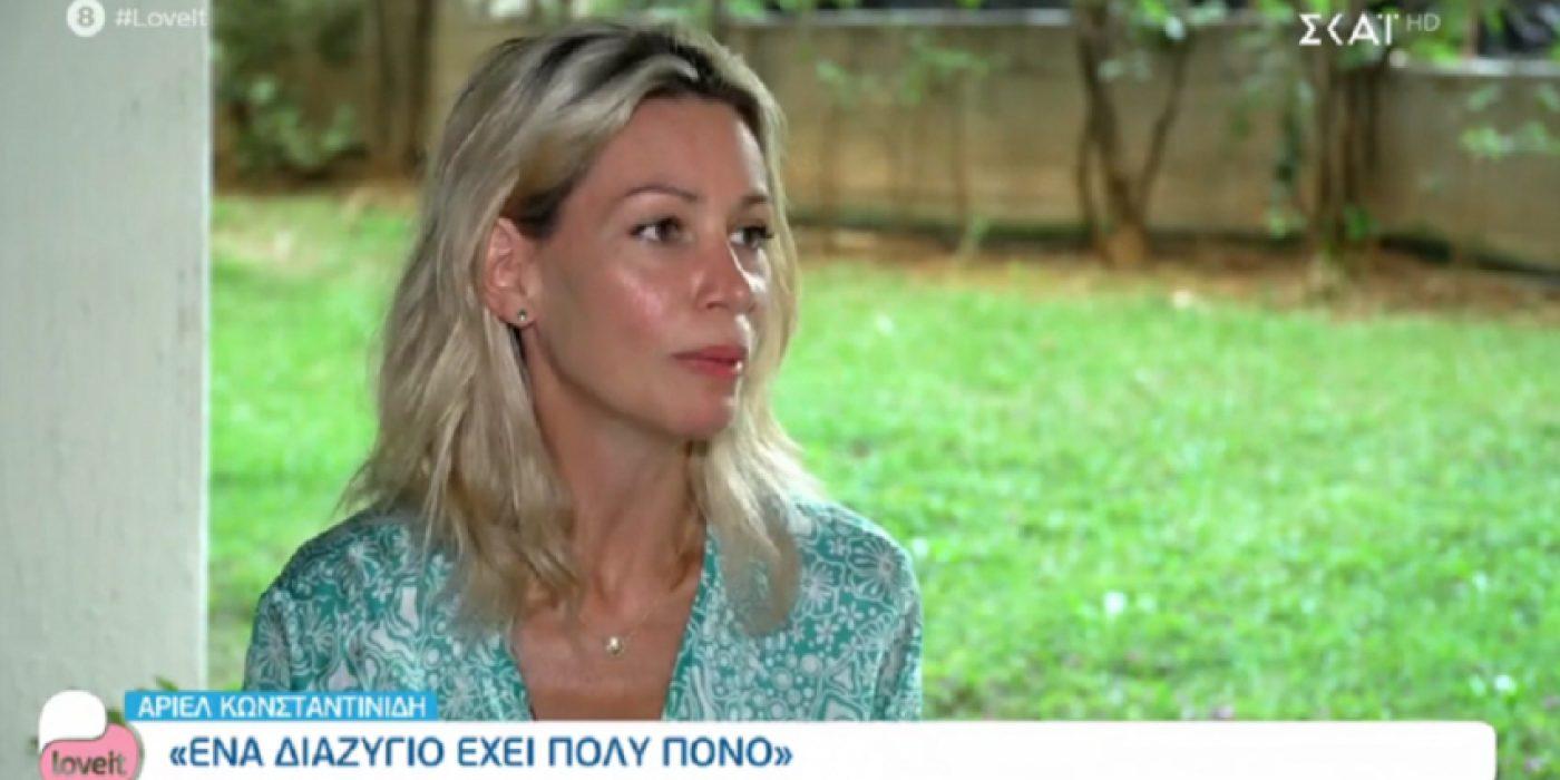 Άριελ Κωνσταντινίδη: «Το διαζύγιό μου είχε πάρα πολύ πόνο. Νιώθω προδομένη, έχω θυμό μέσα μου»
