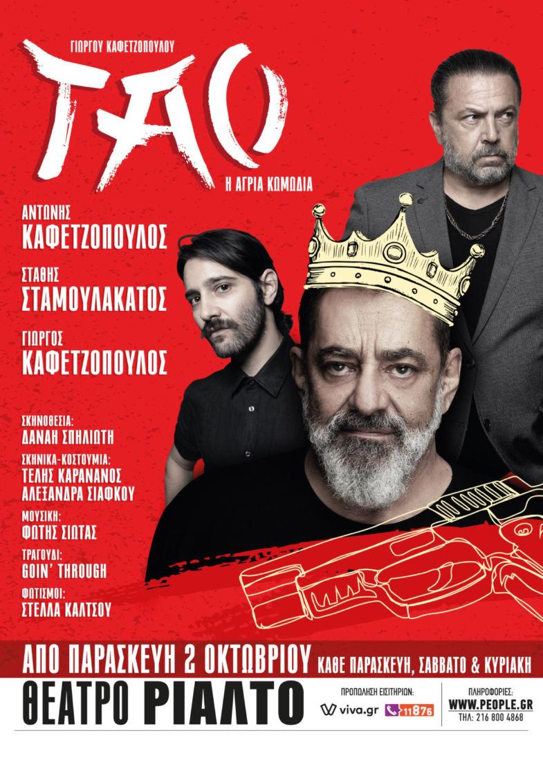 Αντώνης Καφετζόπουλος: Για πρώτη φορά μαζί στη σκηνή με τον ηθοποιό γιο του! (εικόνες)