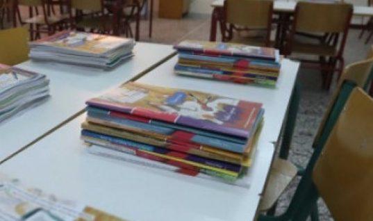 Απίστευτο αλλά ελληνικό: Μοίρασαν βιβλία σε παιδιά Δημοτικού με περιτύλιγμα για αυξητική στήθους! (εικόνες)