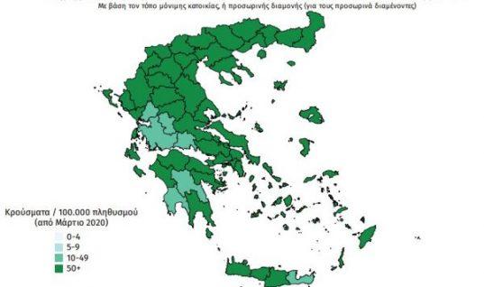 Μεγάλη η διασπορά των σημερινών κρουσμάτων (1259) στη χώρα μας- Αναλυτικά όλες οι περιοχές