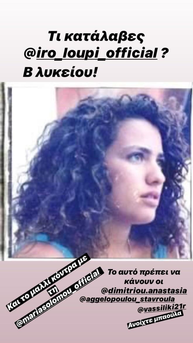 Η Μαριάννα Τουμασάτου όταν πήγαινε Β' Λυκείου- Μελαχρινή με σγουρά μαλλιά! (εικόνα)