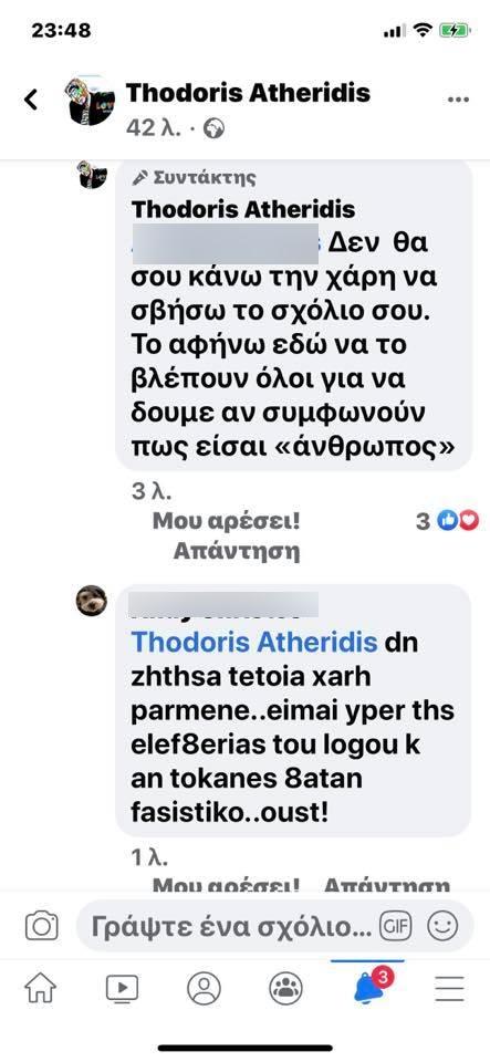 Υβριστική επίθεση στον Θοδωρή Αθερίδη: «Δεν είμαι που@@ρα σαν και σένα» (εικόνες)