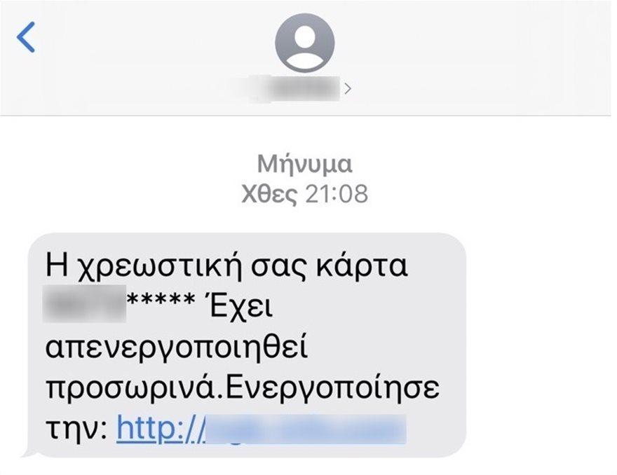 Τι συμβουλεύει η ΕΛΑΣ μετά τις απάτες με sms σε Σέρρες και Ηράκλειο όπου άρπαξαν χιλιάδες ευρώ