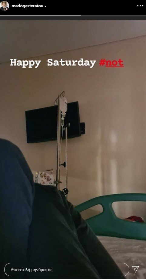 Στο νοσοκομείο η Μαντώ Γαστεράτου (εικόνα)