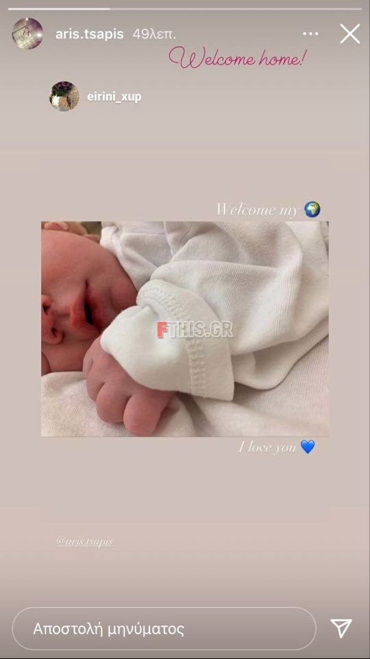 Ο «Θανασάκης» από το «Ευτυχισμένοι μαζί» μεγάλωσε, ομόρφυνε και μόλις έγινε πατέρας! (εικόνες)