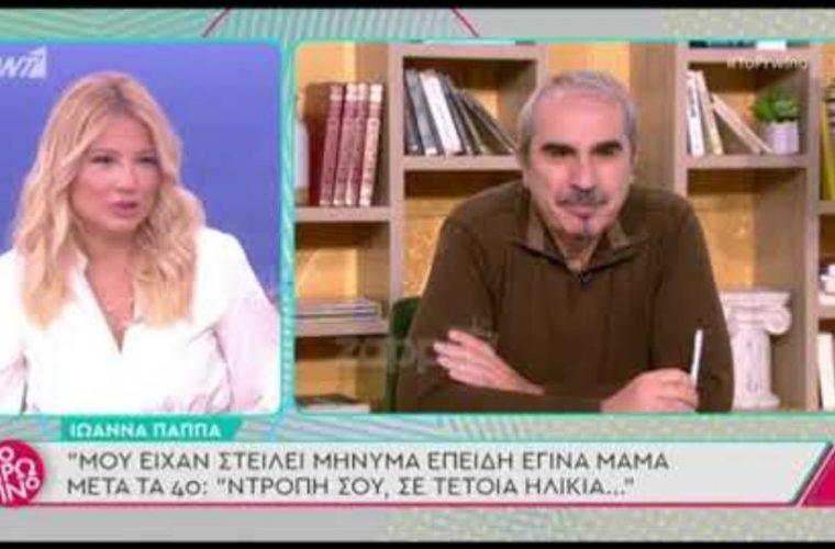Το ξέσπασμα της Φαίης Σκορδά: «Εγώ θα αποφασίσω αν θέλω να κάνω ένα παιδί ή όχι»!