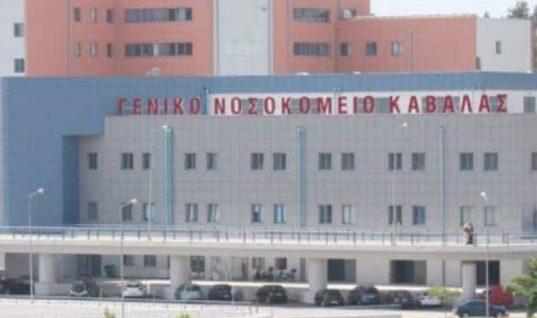 Καβάλα: Αυτοκτόνησε γυναίκα θετική στον κορωνοϊό- Έπεσε από τον 3ο όροφο του νοσοκομείου