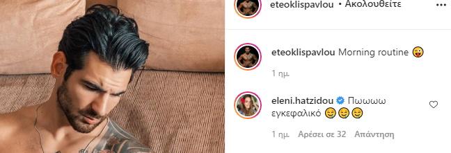 Το επικό σχόλιο της Έλενας Χατζίδου στη φωτογραφία του Ετεοκλή Παύλου με …ελάχιστα ρούχα! (εικόνα)