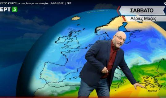 Ο καιρός «τρελάθηκε»: Η πρόβλεψη του Σάκη Αρναούτογλου για το σαββατοκύριακο!
