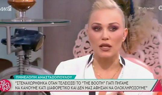 Στην αντεπίθεση η Πηνελόπη Αναστασοπούλου για το κόψιμο του «Booth»: «Δεν θα το αφήσουμε έτσι»