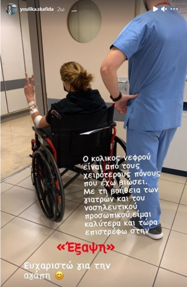 Στο νοσοκομείο η ηθοποιός Γιούλικα Σκαφιδά