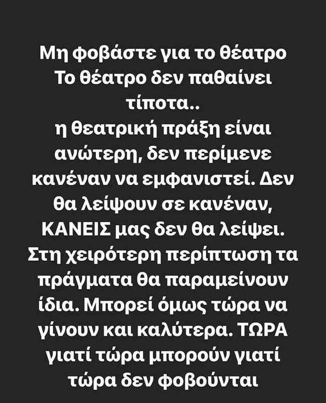 Ο Αλκης Κούρκουλος παίρνει θέση: «Δεν θα λείψουν σε κανέναν, κανείς μας δεν θα λείψει»