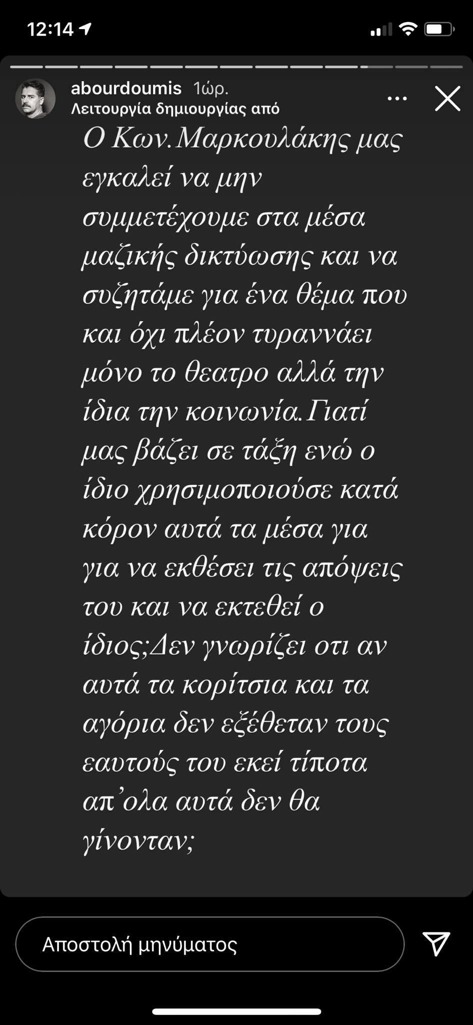 Αλέξανδρος Μπουρδούμης εναντίον Κωνσταντίνου Μαρκουλάκη: «Καλύτερα να σιωπήσεις»