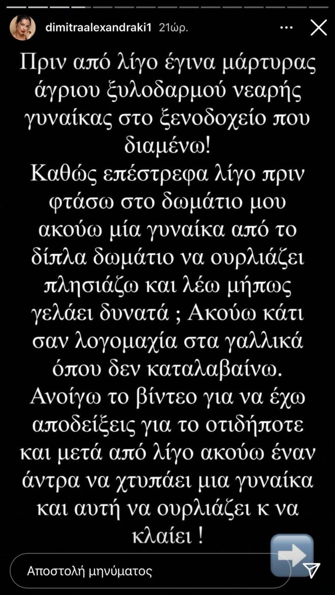 Η Δήμητρα Αλεξανδράκη έσωσε γυναίκα από ξυλοδαρμό στο διπλανό δωμάτιο – Το ανατριχιαστικό βίντεο