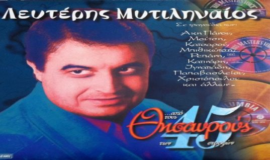 Πέθανε από κορωνοϊό ο τραγουδιστής Λευτέρης Μυτιληναίος