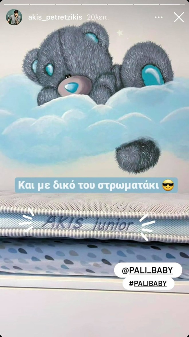 Ο Άκης Πετρετζίκης ετοίμασε το παιδικό δωμάτιο του γιου του και μας το δείχνει! (εικόνες)
