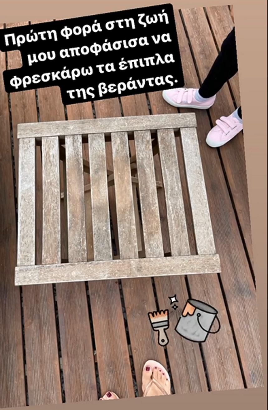 Η Σταματίνα Τσιμτσιλή έβαψε μόνη της τα έπιπλα της βεράντας: «Περιμένω προσφορές για μεροκάματο…»! (εικόνες)