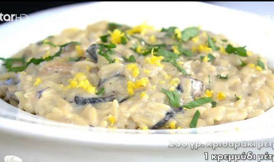 Κριθαρότο με μανιτάρια και τυρί κρέμα