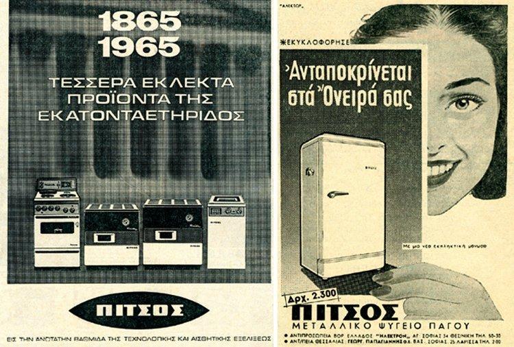 Έκλεισε το εργοστάσιο της «PITSOS» στην Ελλάδα- Τίτλοι τέλους μετά από 156 χρόνια