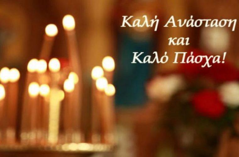 To apithano.gr σας εύχεται Καλή Ανάσταση και Καλό Πάσχα!