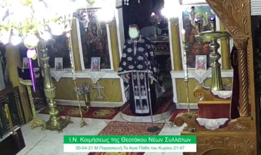 Χαλκιδική: Ιερέας απαγορεύει σε εμβολιασμένους και όσους φορούν μάσκα να ξαναμπούν στην εκκλησία (Vid)