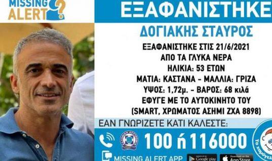 Έκτακτο: Βρέθηκε νεκρός ο εξαφανισμένος επιχειρηματίας, Σταύρος Διογάκης