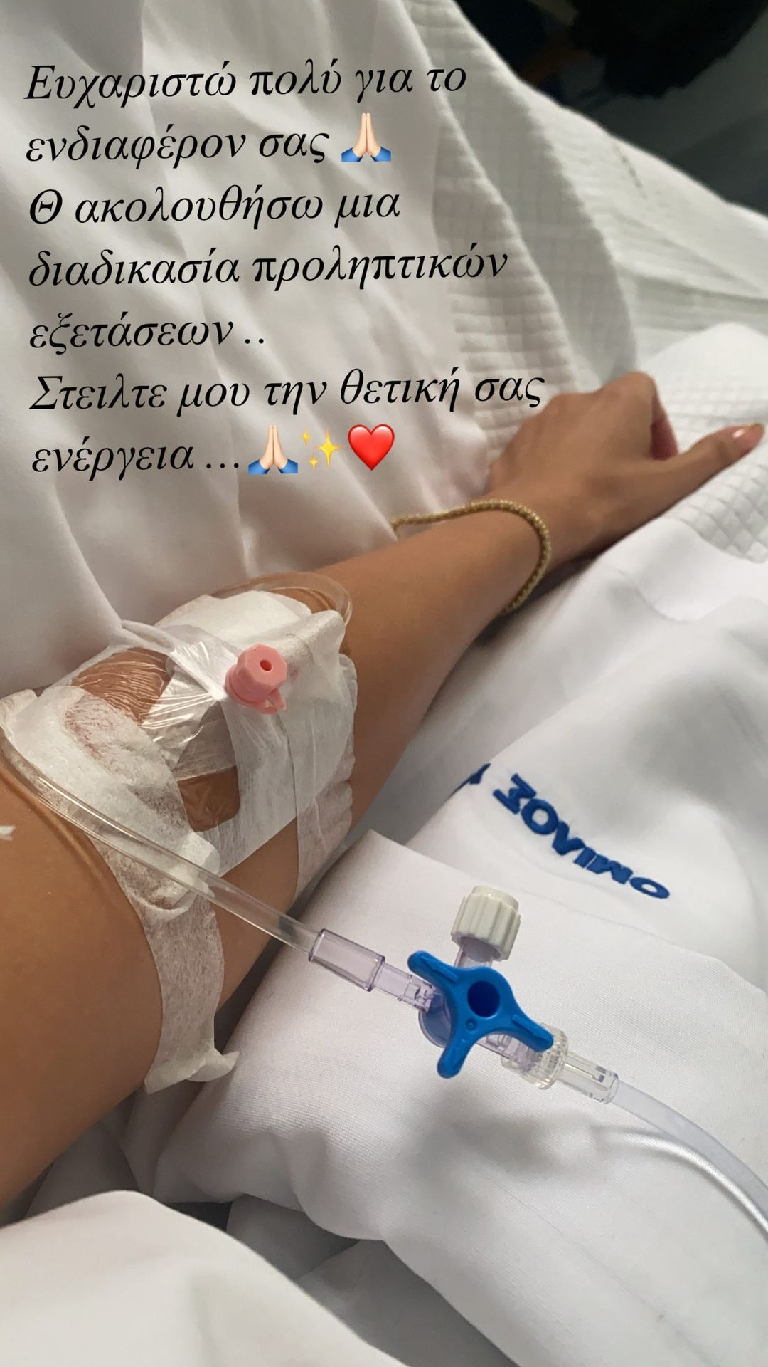 Η Κατερίνα Καινούργιου βγάζει φωτογραφία μέσα από το νοσοκομείο και ζητεί θετική ενέργεια (εικόνα)