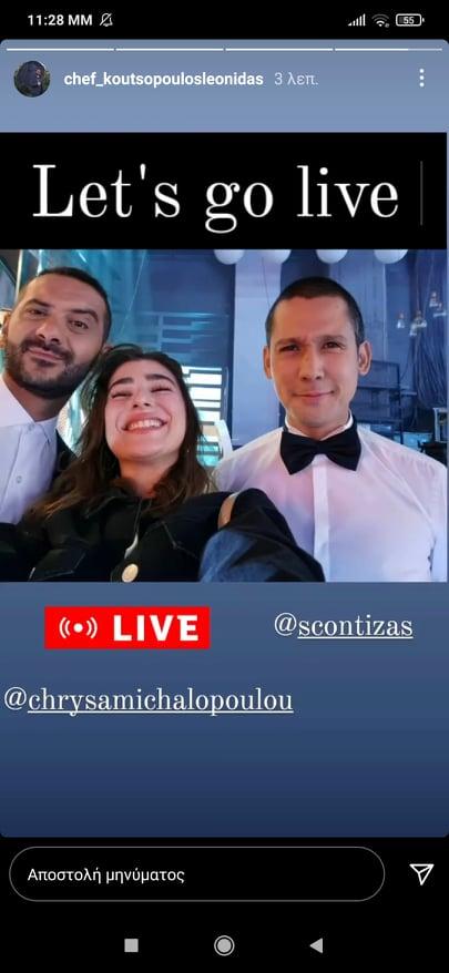 Λεωνίδας Κουτσόπουλος- Xρύσα Μιχαλοπούλου: Είναι φουλ ερωτευμένοι, περνάνε υπέροχα μαζί και δεν το κρύβουν! (εικόνες)