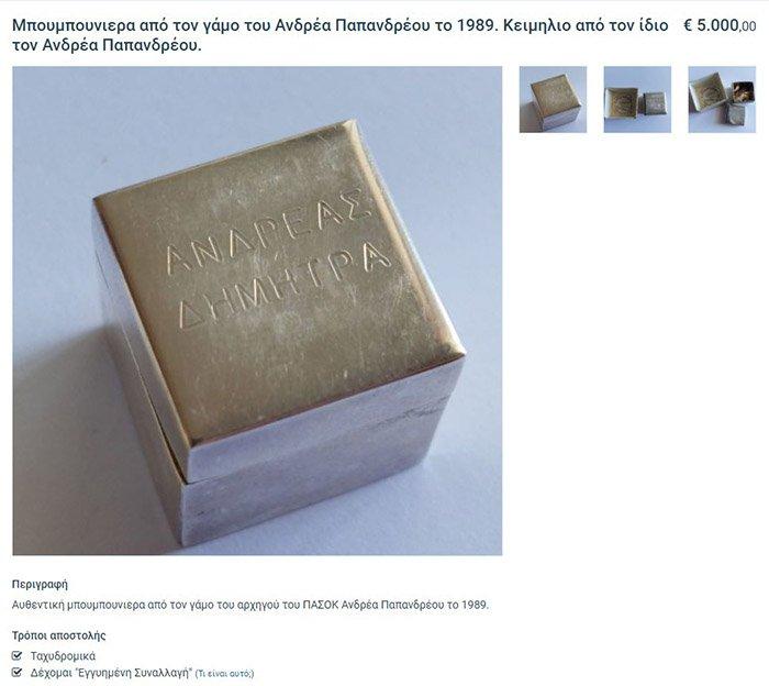 Αυτή είναι η μπομπονιέρα του γάμου του Ανδρέα Παπανδρέου και της Δήμητρας Λιάνης που δημοπρατείται με τιμή εκκίνησης τα 5.000 ευρώ!