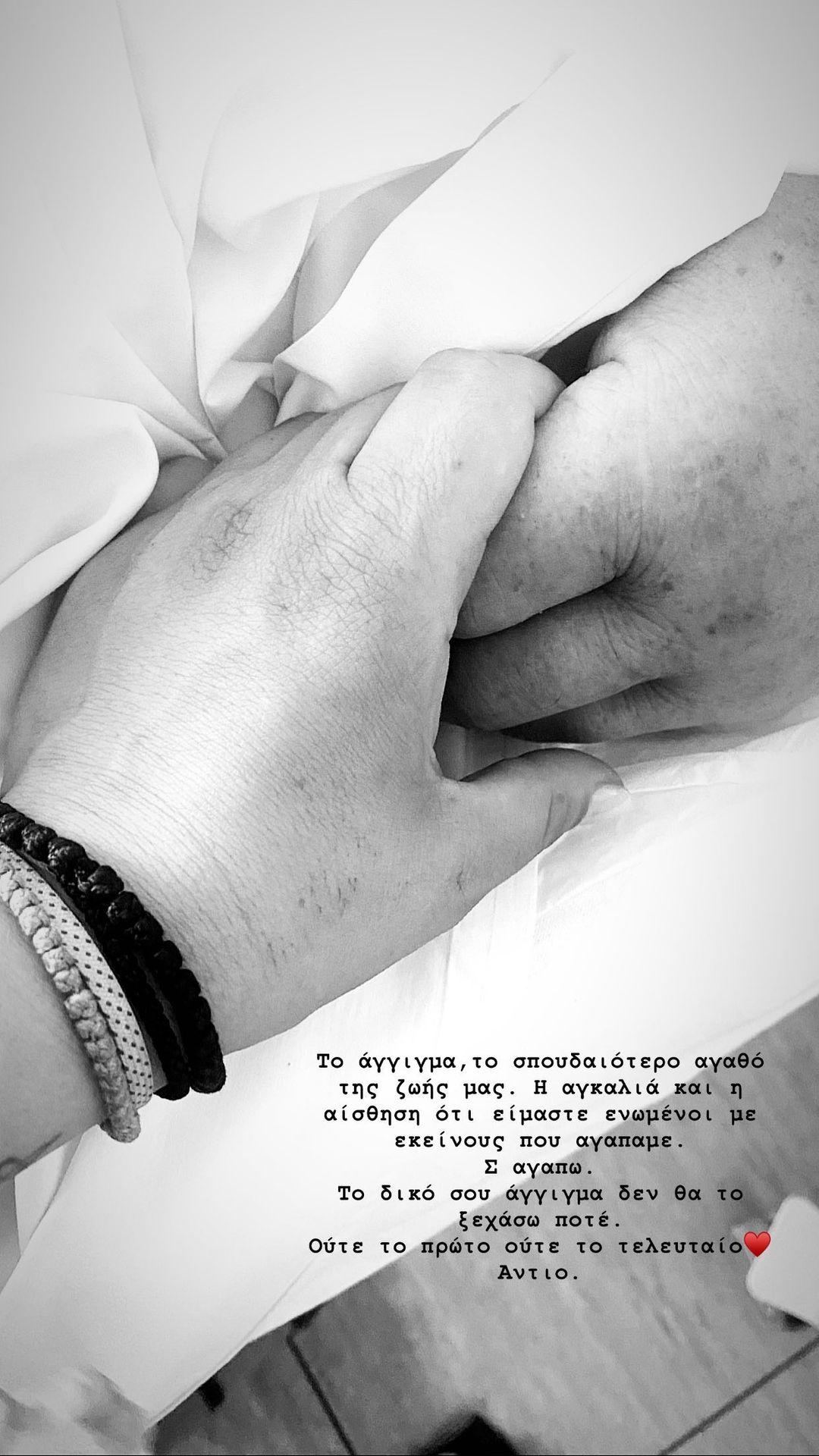 Δύσκολες ώρες για τη Δανάη Μπάρκα: «Το δικό σου άγγιγμα δε θα το ξεχάσω ποτέ. Ούτε το πρώτο ούτε το τελευταίο»