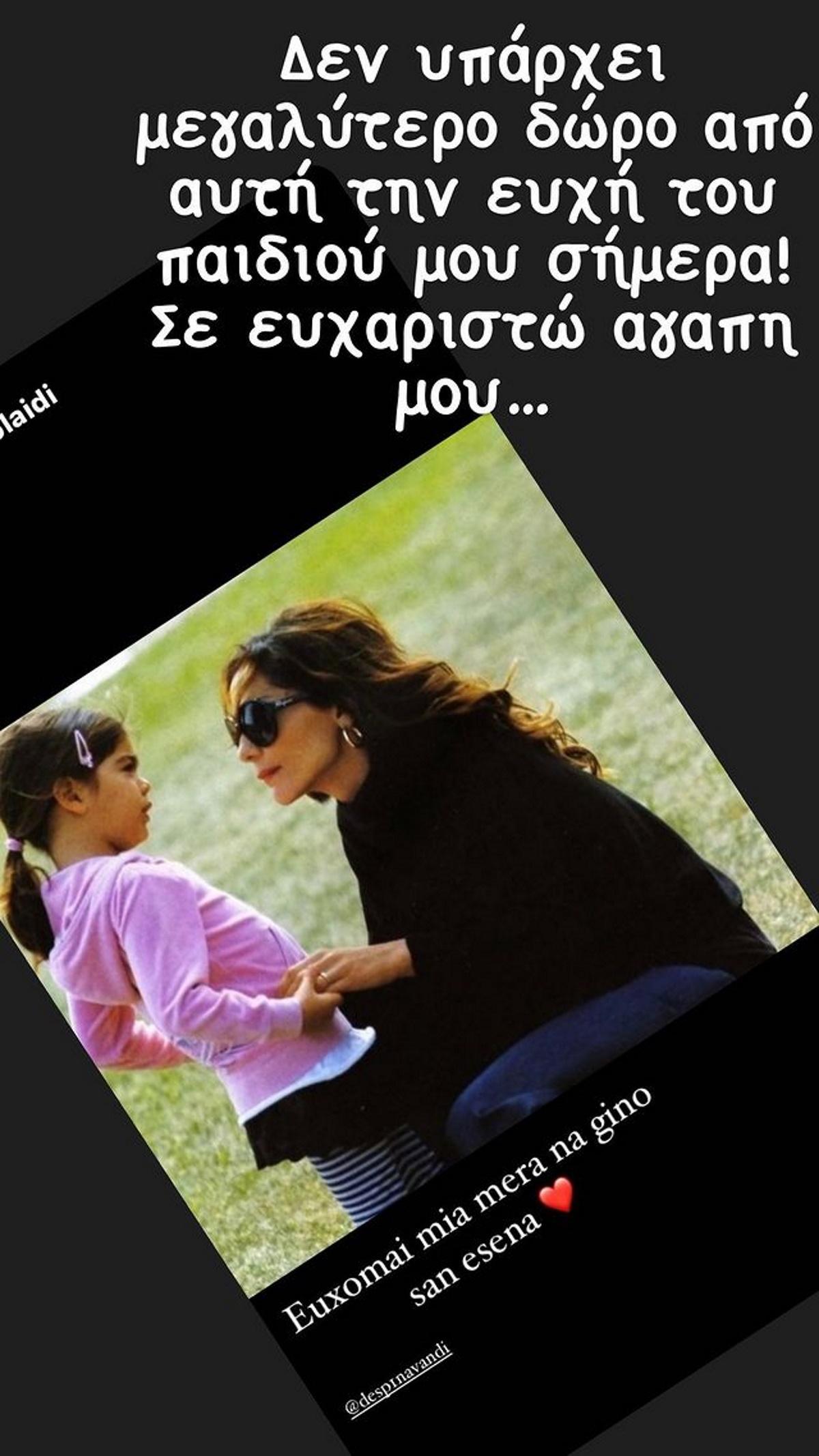 Βανδή: Τα δώρα των παιδιών της για τα γενέθλιά της και η αποκάλυψη για τον νέο έρωτα στη ζωή της! (εικόνες)