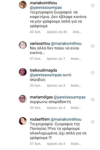 Η φωτογραφία της Μαρίας Κορινθίου που σχολιάστηκε αρνητικά: «Λίγος σεβασμός δεν έβλαψε κανέναν»