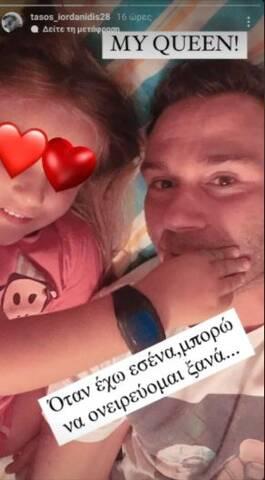 Ο Τάσος Ιορδανίδης φωτογραφίζεται αγκαλιά με την κόρη του: «Η βασίλισσά μου!» (εικόνες)