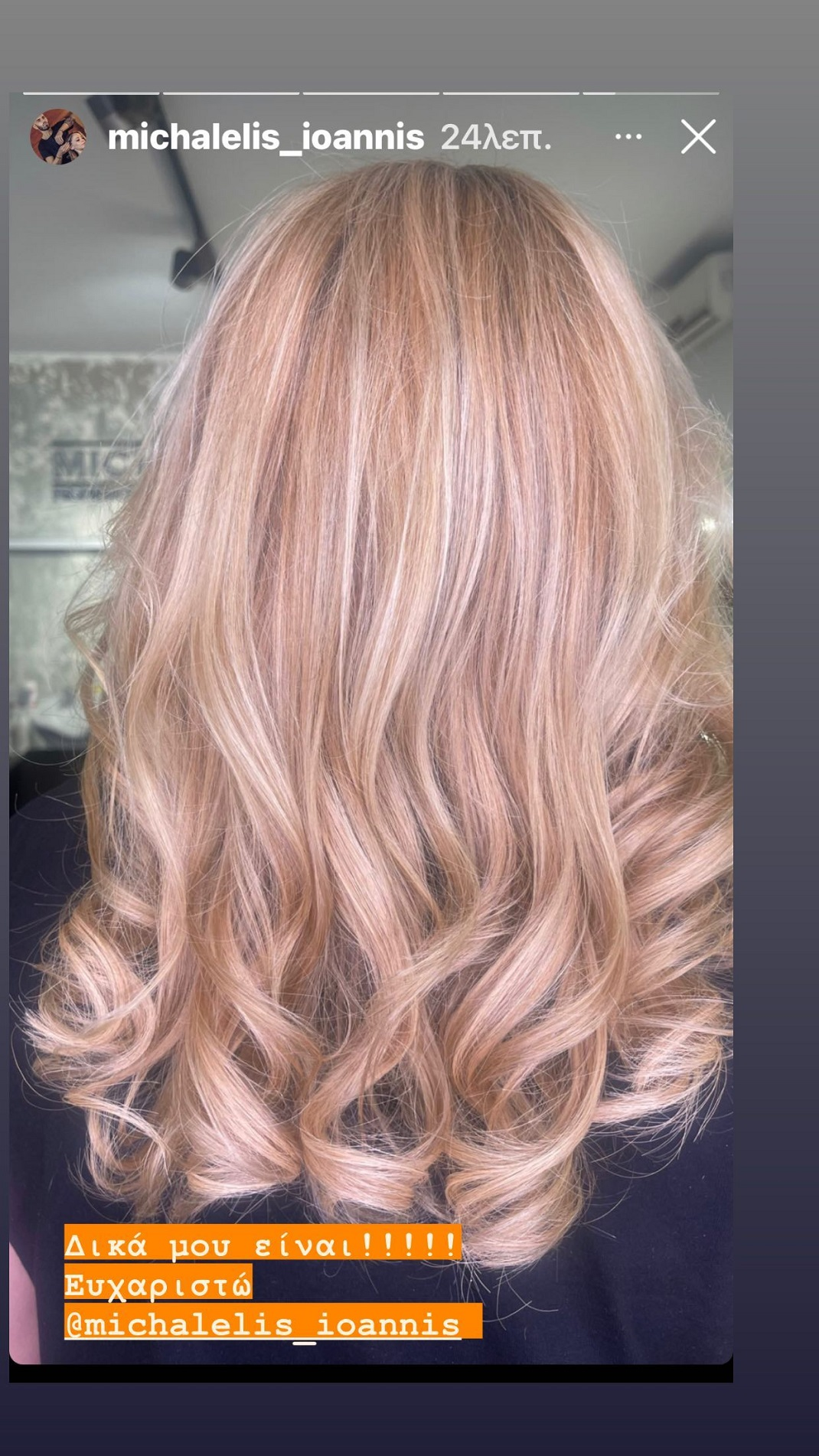 Η Μαριάννα Τουμασάτου έβαψε τα μαλλιά της στην απόχρωση-τάση του φετινού φθινοπώρου! (εικόνα)