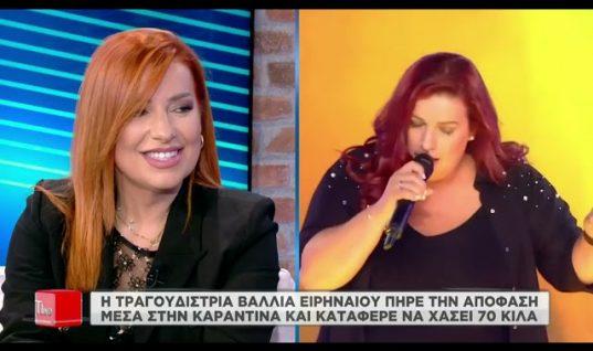 Βάλλια Ειρηναίου: Η τραγουδίστρια από το «The Voice» έχασε 70 κιλά και εξηγεί πως