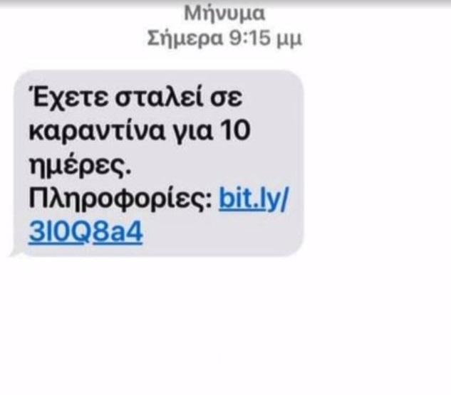 Προσοχή σε SMS που λέει ότι είστε σε καραντίνα– Υποκλέπτουν ακόμα και κωδικούς τράπεζας